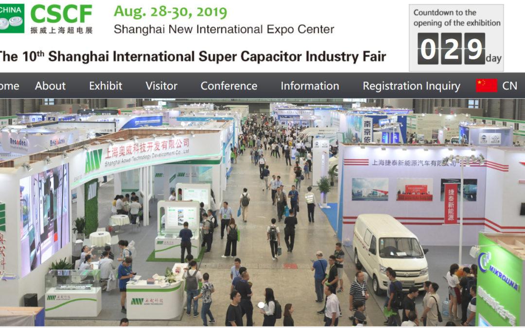 超电展-超容展-振威上海超级电容器展